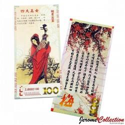 CHINE - Billet de 100 Yuan - Série quatre beautés de la Chine antique: Wang Zhaojun - 2019 FC0197