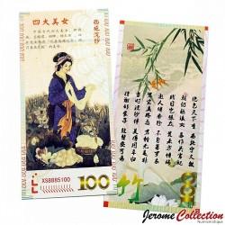 CHINE - Billet de 100 Yuan - Série quatre beautés de la Chine antique: Xi Shi - 2019 FC0198