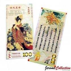 CHINE - Billet de 100 Yuan - Série quatre beautés de la Chine antique: Yang Yuhuan - 2019 FC0199