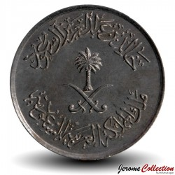 ARABIE SAOUDITE - PIECE de 5 halala - Khalid Abd Al-Aziz - 1980
