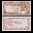 OMAN - Billet de 100 Baisa - Sultan Qabus ibn Saïd - 1989