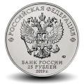 RUSSIE - PIECE de 25 Roubles - Armes de la grande victoire: Pistolet-mitrailleur PPSh-41 - 2019