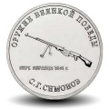 RUSSIE - PIECE de 25 Roubles - Armes de la grande victoire: Fusil antichar Simovov PTRS-41 - 2019