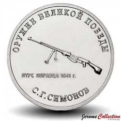 RUSSIE - PIECE de 25 Roubles - Armes de la grande victoire: Fusil antichar Simovov PTRS-41 - 2019 CBR#5015-0040
