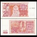 ALGERIE - Billet de 20 Dinars - Amphore - 1983 P133a