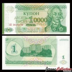 TRANSNISTRIE - Billet de 10000 Roubles - 1994 Surcharge 1996 P29