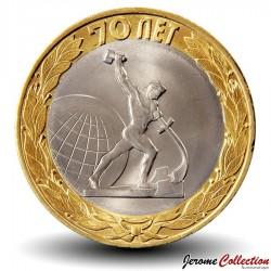 RUSSIE - PIECE de 10 Roubles - Série 70 ans de la victoire - Fin de la seconde guerre mondiale - 2015 CBR#5514-0091