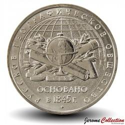 RUSSIE - PIECE de 5 Roubles - Société russe de géographie - 2015 CBR#5712-0029