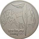 RUSSIE - PIECE de 25 ROUBLES - Torche olympique - 2014
