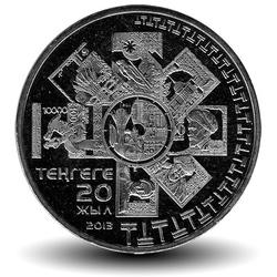 KAZAKHSTAN - PIECE de 50 Tenge - 20 ans de la monnaie nationale - 2013 Km#New