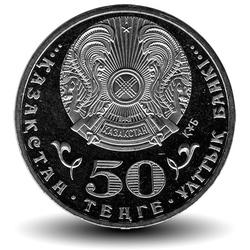 KAZAKHSTAN - PIECE de 50 Tenge - 20 ans de la monnaie nationale - 2013