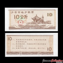 CHINE - District de Shashi - Ticket de rationnement / Liangpiao  - 10 - 1989