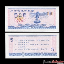 CHINE - District de Shashi - Ticket de rationnement / Liangpiao  - 5 - 1989