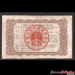 CHINE - Bon d'obligation nationale de 5 Yuan - 1957