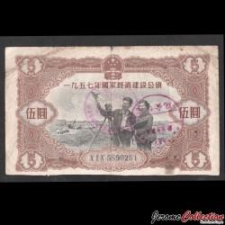 CHINE - Bon d'obligation nationale de 5 Yuan - 1957 ON5_1957