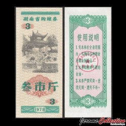 CHINE - Ticket de rationnement du Hunan / Liangpiao  - 3 - 1978