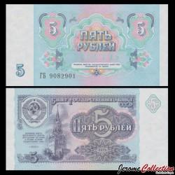 Russie / Union Soviétique / CCCP - Billet de 5 Roubles - La Tour Spasskaya - 1991 P239a
