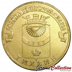 RUSSIE - PIECE de 10 Roubles - Série Villes de gloire militaire - Tikhvine - 2014 Y#1575
