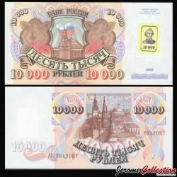 TRANSNISTRIE - Billet de 10000 Roubles - 1992 P15a