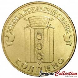 RUSSIE - PIECE de 10 Roubles - Série Villes de gloire militaire - Kolpino - 2014
