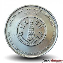 EMIRATS ARABES UNIS - Pièce de 1 Dirham - 30eme anniversaire de la compagnie Zakum - 2007 Km#85