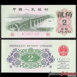 CHINE - BILLET de 2 Yuan - Pont sur la rivière Yangtzé - 1962 P878c
