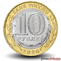 RUSSIE - PIECE de 10 Roubles - Série Fédération de Russie : Oblast de Ryazan - 2020