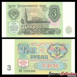 RUSSIE / Union Soviétique / CCCP - Billet de 3 Roubles - Tour Vodovzvodnaya - 1991 P238a