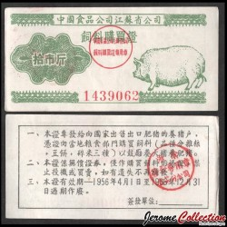 CHINE - Province de Jiangsu - Ticket de rationnement / Liangpiao - Cochon - 1956