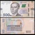 UKRAINE - Billet de 500 Hriven - Grigori Skovoroda - 2018 P127b