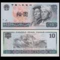 CHINE - BILLET de 10 Yuan - Mont Everest - 1980 P887a
