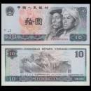 CHINE - BILLET de 10 Yuan - Mont Everest - 1980