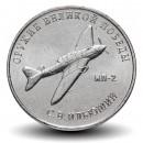 RUSSIE - PIECE de 25 Roubles - Avion d'attaque au sol Iliouchine Il-2 - 2020