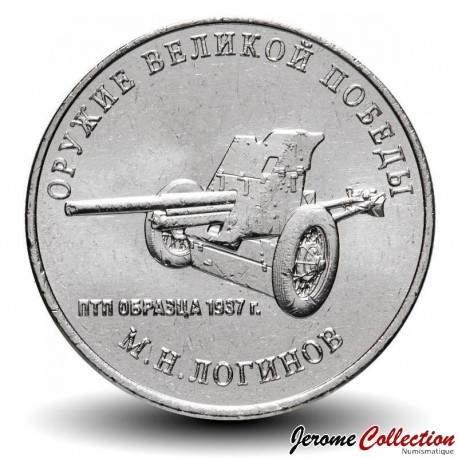 RUSSIE - PIECE de 25 Roubles - Canon anti-char de 45 mm M1937 - 2020 CBR#5015-0049