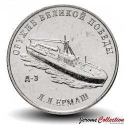 RUSSIE - PIECE de 25 Roubles - Armes de la grande victoire: Le lance-torpilles D-3 - 2020 CBR#5015-0043