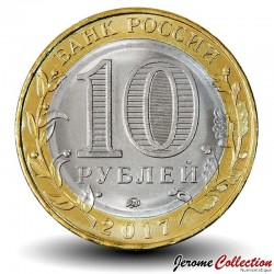 RUSSIE - PIECE de 10 Roubles - Série Villes historiques de Russie: Olonets - 2017