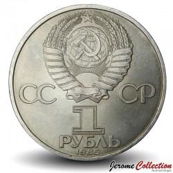 Russie / Union Soviétique / CCCP / URSS - PIECE de 1 Rouble - Croix de guerre - 1985