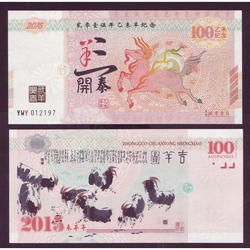 CHINE - 100 YUAN - Année Lunaire de la Chèvre - 2015