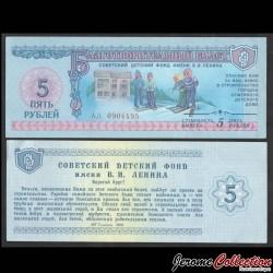 RUSSIE - Billet de bienfaisance de 5 Roubles - Les enfants orphelins de Lenine - 1988 Char0005