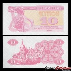 UKRAINE - Billet de 10 Karbovanets - Cathédrale Sainte-Sophie - 1991 P84b