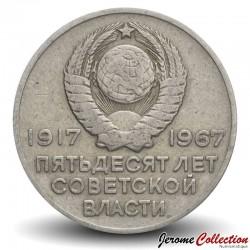 Russie / Union Soviétique / CCCP / URSS - PIECE de 20 Kopecks - Le croiseur Aurore - 1967