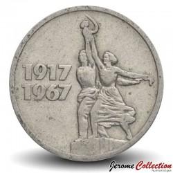Russie / Union Soviétique / CCCP - PIECE de 15 Kopecks - Anniversaire de la révolution - 1967 Y#137