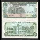 SOUDAN - BILLET de 50 Piastres - Université de Khartoum - 28.05.1978