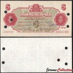 BULGARIE - Billet de 5 Leva - Certificats de change - 1986 FX38a2