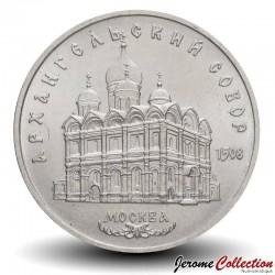 Russie / Union Soviétique / CCCP / URSS - PIECE de 5 Roubles - Cathédrale de l'Archange Michael - 1991 Y#271
