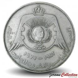 JORDANIE - Pièce de ¼ dinar - Hussein Jubilé d'argent - Monument de Pétra - 1977