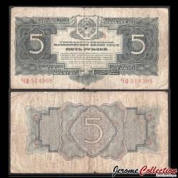 RUSSIE / UNION SOVIETIQUE - Billet de 5 Roubles - Billet du trésor - 1934 P212a