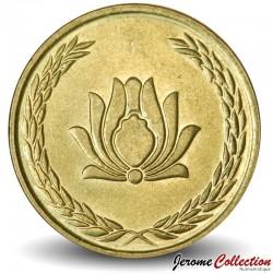 IRAN - PIECE de 250 Rials - Fleur de grenadine - 2007 Km#1282