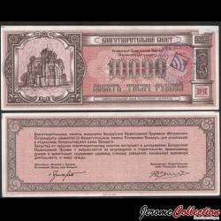 BIELORUSSIE - Billet de bienfaisance de l'Église orthodoxe - 10000 Roubles - 1994 010000_1994