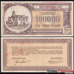 BIELORUSSIE - Billet de bienfaisance de l'Église orthodoxe - 100000 Roubles - 1994 100000_1994